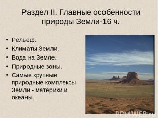 Раздел II. Главные особенности природы Земли-16 ч. Рельеф. Климаты Земли. Вода н