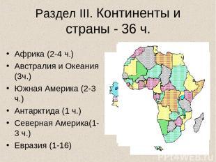 Раздел III. Континенты и страны - 36 ч. Африка (2-4 ч.) Австралия и Океания (3ч.