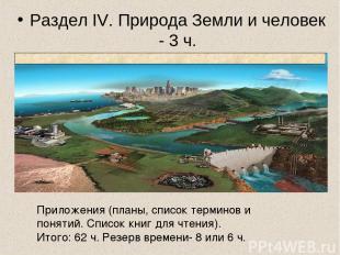 Раздел IV. Природа Земли и человек - 3 ч. Приложения (планы, список терминов и п