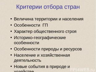Критерии отбора стран Величина территории и населения Особенности ГП Характер об