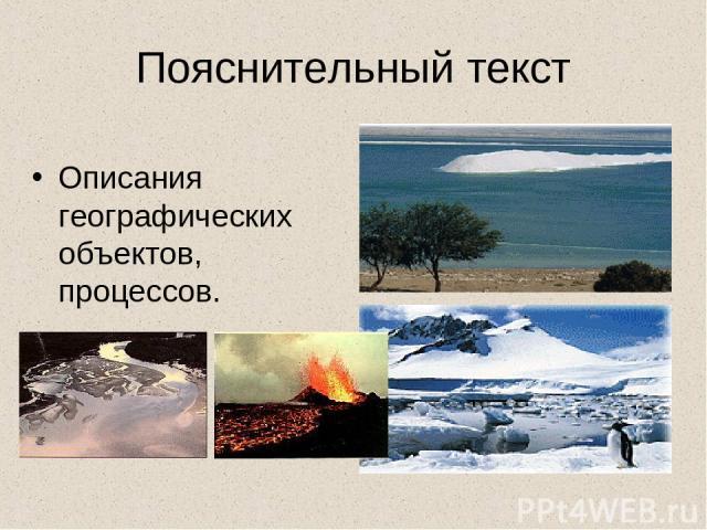 Пояснительный текст Описания географических объектов, процессов.