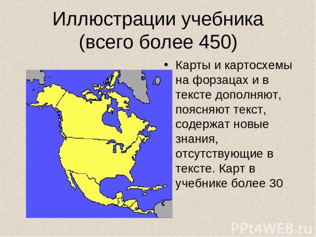 Иллюстрации учебника (всего более 450) Карты и картосхемы на форзацах и в тексте дополняют, поясняют текст, содержат новые знания, отсутствующие в тексте. Карт в учебнике более 30