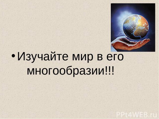 Изучайте мир в его многообразии!!!