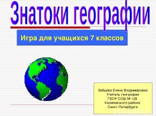 Игра для учащихся 7 классов Зайцева Елена Владимировна Учитель географии ГБОУ СО