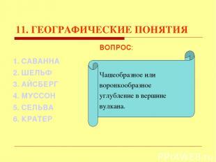 11. ГЕОГРАФИЧЕСКИЕ ПОНЯТИЯ ВОПРОС: Чашеобразное или воронкообразное углубление в