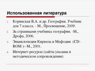 Использованная литература Коринская В.А. и др. География. Учебник для 7 класса.