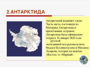 2.АНТАРКТИДА Антарктидой называют также Часть света, состоящую из Материка Антар