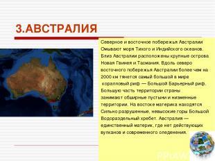 3.АВСТРАЛИЯ Северное и восточное побережья Австралии Омывают моря Тихого и Индий