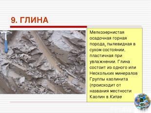 9. ГЛИНА Мелкозернистая осадочная горная порода, пылевидная в сухом состоянии, п