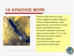 14. КРАСНОЕ МОРЕ Красное море вдаётся в сушу Азии и Африки, омывает берега 8 стр