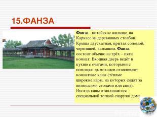 15.ФАНЗА Фанза - китайское жилище, на Каркасе из деревянных столбов. Крыша двуск