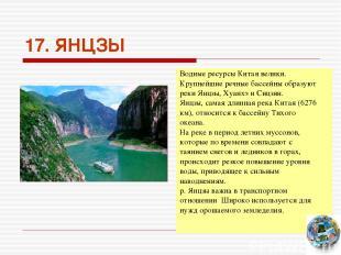 17. ЯНЦЗЫ Водные ресурсы Китая велики. Крупнейшие речные бассейны образуют реки
