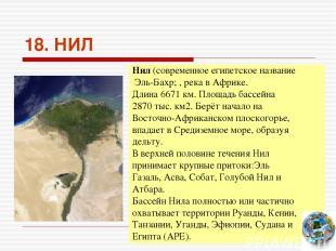 18. НИЛ Нил (современное египетское название Эль-Бахр; , река в Африке. Длина 66