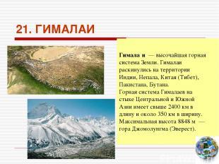 21. ГИМАЛАИ Гимала и — высочайшая горная система Земли. Гималаи раскинулись на