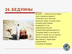 24. БЕДУИНЫ Бедуин — «обитатель пустыни», этим термином принято обозначать всех