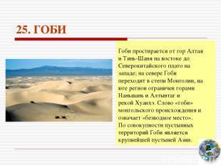 25. ГОБИ Гоби простирается от гор Алтая и Тянь-Шаня на востоке до Северокитайско
