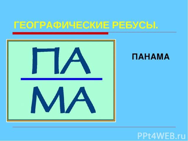ГЕОГРАФИЧЕСКИЕ РЕБУСЫ. ПАНАМА