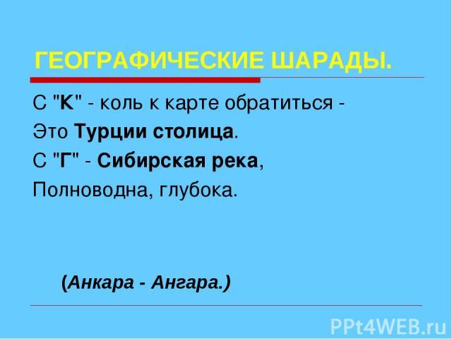 ГЕОГРАФИЧЕСКИЕ ШАРАДЫ. С