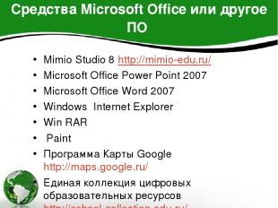 Mimio Studio 8 http://mimio-edu.ru/ Mimio Studio 8 http://mimio-edu.ru/ Microsof
