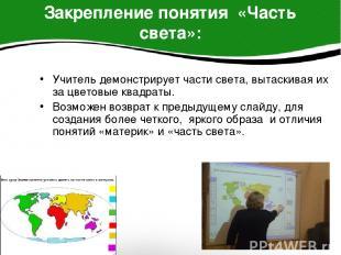 Учитель демонстрирует части света, вытаскивая их за цветовые квадраты. Учитель д
