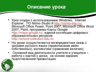 Урок создан с использованием Windows, Internet Explorer, ПО Mimio Studio 8 http: