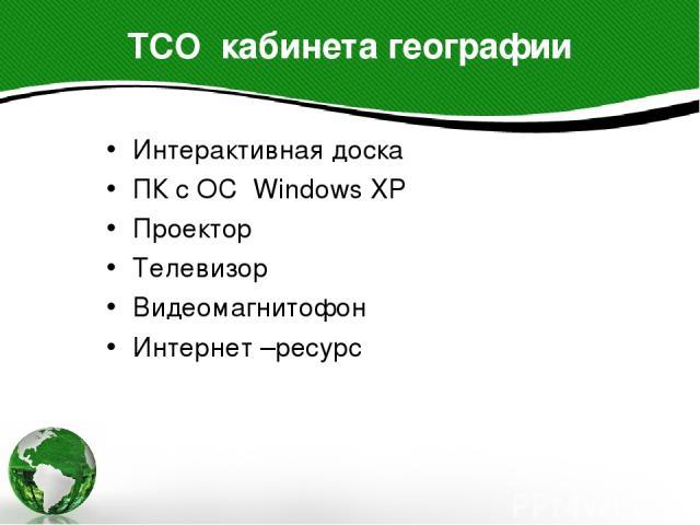 Интерактивная доска Интерактивная доска ПК с ОС Windows XP Проектор Телевизор Видеомагнитофон Интернет –ресурс