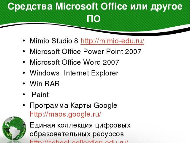 Mimio Studio 8 http://mimio-edu.ru/ Mimio Studio 8 http://mimio-edu.ru/ Microsoft Office Power Point 2007 Microsoft Office Word 2007 Windows Internet Explorer Win RAR Paint Программа Карты Google http://maps.google.ru/ Единая коллекция цифровых обра…
