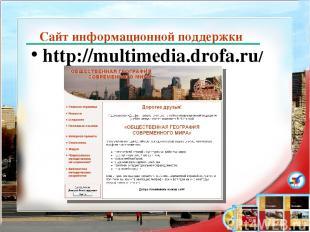 Сайт информационной поддержки http://multimedia.drofa.ru/