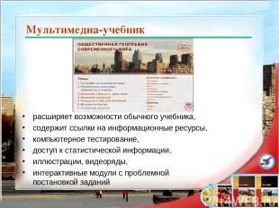 Мультимедиа-учебник расширяет возможности обычного учебника, содержит ссылки на