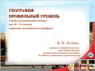 ГЕОГРАФИЯ ПРОФИЛЬНЫЙ УРОВЕНЬ Учебно-методический комплект для 10—11 классов соци