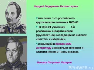 Фаддей Фаддеевич Белинсгаузен Участники 1-го российского кругосветного плавания