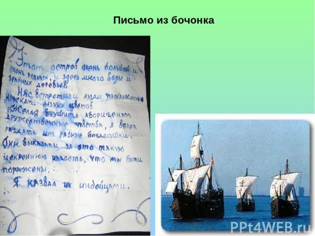 Письмо из бочонка