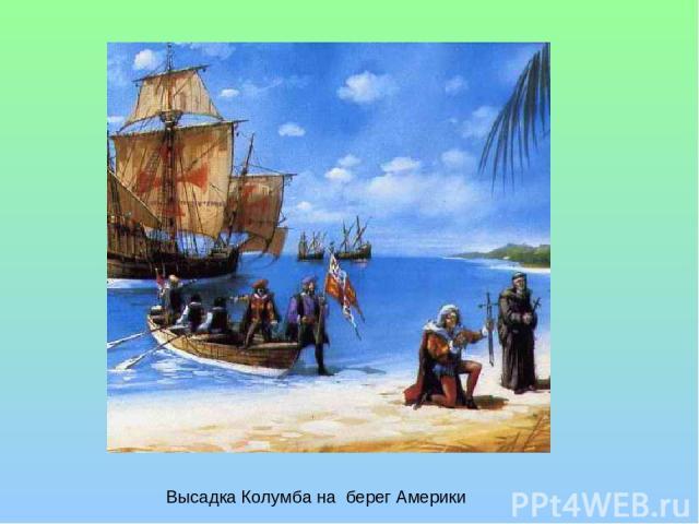 Высадка Колумба на берег Америки