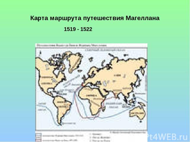 Карта маршрута путешествия Магеллана 1519 - 1522