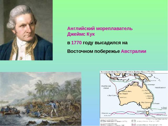 Английский мореплаватель Джеймс Кук в 1770 году высадился на Восточном побережье Австралии