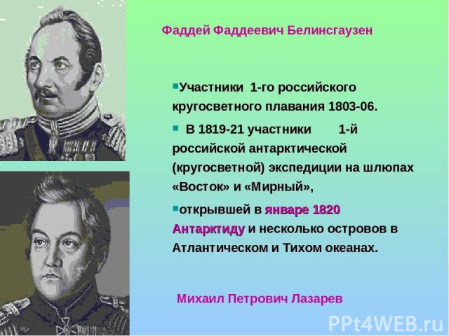 Фаддей Фаддеевич Белинсгаузен Участники 1-го российского кругосветного плавания 1803-06. В 1819-21 участники 1-й российской антарктической (кругосветной) экспедиции на шлюпах «Восток» и «Мирный», открывшей в январе 1820 Антарктиду и несколько остров…