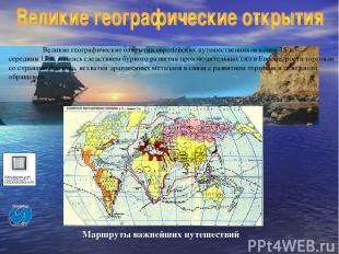 Великие географические открытия европейских путешественников конца 15-в. — серед