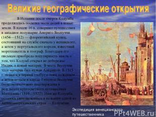 В Испании после смерти Колумба продолжалась посылка экспедиций в новые земли. В