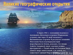 6 марта 1521 г. экспедиция подошла к маленьким обитаемым островам (Марианские ос