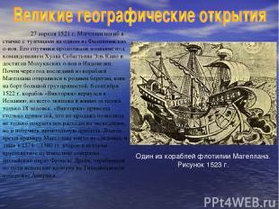27 апреля 1521 г. Магеллан погиб в стычке с туземцами на одном из Филиппинских о