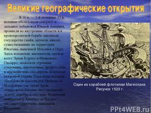 В 16 в. — 1-й половине 17 в. испанцы обследовали северное и западное побережья Ю