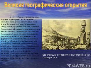 В 15 — 17 вв. в результате смелых морских и сухопутных экспедиций была открыта и