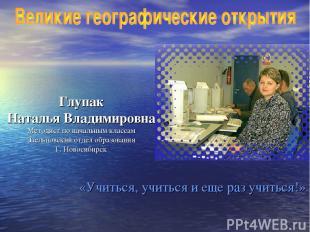 Глупак Наталья Владимировна Методист по начальным классам Заельцовский отдел обр