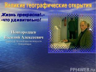 Новгородцев Василий Алексеевич Директор Детской школы искусств г. Новосибирск Жи