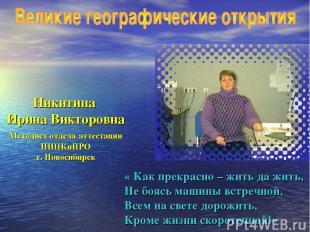 Никитина Ирина Викторовна Методист отдела аттестации НИПКиПРО г. Новосибирск « К