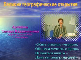 Архипова Тамара Владимировна Директор, школы №163 г. Новосибирск «Жить отважно –