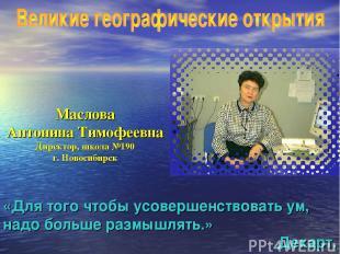 Маслова Антонина Тимофеевна Директор, школа №190 г. Новосибирск «Для того чтобы
