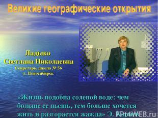 Ладыко Светлана Николаевна Секретарь, школа № 56 г. Новосибирск «Жизнь подобна с