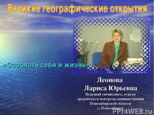 Леонова Лариса Юрьевна Ведущий специалист, отдела оргработы и контроля администр