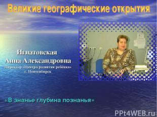Игнатовская Анна Александровна Директор «Центра развития ребёнка» г. Новосибирск
